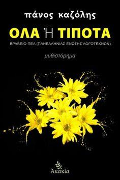 Ola H Tipota (Greek Edition) by Panos Kazolis http://www.amazon.com/dp/1910714089/ref=cm_sw_r_pi_dp_ioUUub0YHSRZM