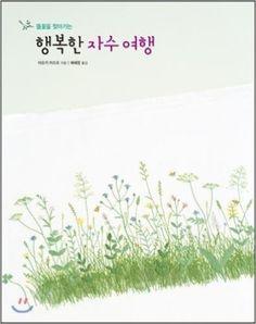 Happy Embroidery Travel (Korean edition) by Kazuko Aoki (2013-05-03): Kazuko Aoki: Amazon.com: Books