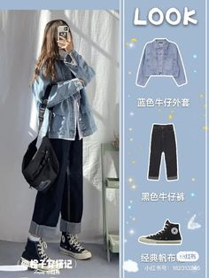 Korean Girl Fashion, Korean Street Fashion, Ulzzang Fashion, Korea Fashion, Japanese Fashion, Kpop Fashion Outfits, Tomboy Fashion, Korean Outfits, Cute Fashion