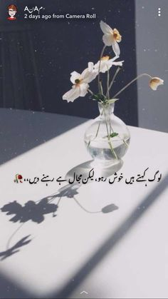 Love Poetry Images, Image Poetry, Poetry Quotes In Urdu, Best Urdu Poetry Images, Quran Quotes Love, Urdu Poetry Romantic, Love Poetry Urdu, Islamic Love Quotes, My Poetry