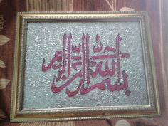 bismillah glass painting