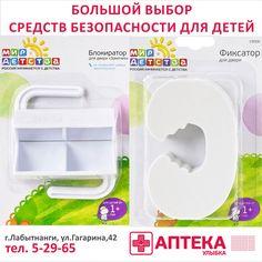 """У нас предоставлен широкий выбор средств безопасности для Ваших деток!!! Чтоб пальчики не прищемили, чтоб в маминых шкафчиках был """"порядок"""", чтоб кухонная плита была спокойна!!!!"""