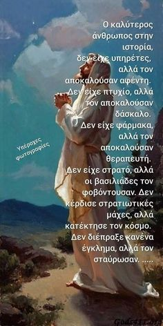 Ο ΧΡΙΣΤΟΣ ΜΑΣ Reality Quotes, Life Quotes, Best Quotes, Pictures Of Jesus Christ, Religion Quotes, Perfect Word, Good Morning Messages, Greek Quotes, Christian Faith