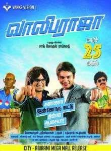 Vaaliba Raja 2016 Tamil Free Mp3 Songs Download High Quality | Tamil