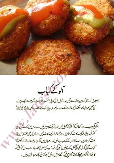 Pakistani food recipes in urdu pakistani food pinterest for all easy recipes in urdu visit this link httplatestcontents forumfinder Choice Image