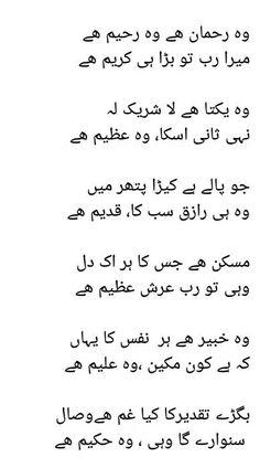 Allah Islam, Islam Quran, Iqbal Poetry, Punjabi Poetry, Best Urdu Poetry Images, Allah Love, Islamic Messages, Poetry Quotes, Lyrics