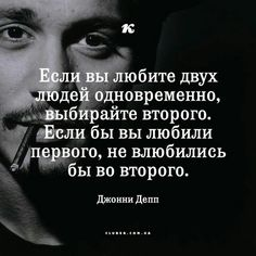 If you love two people at the same time, choose the second. If you loved the first, you wouldn't have fallen in love with the second. Words Quotes, Wise Words, Love Quotes, Sayings, Russian Quotes, Johny Depp, Funny Phrases, Just Smile, Good Thoughts