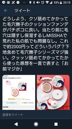 Beauty Makeup, Hair Makeup, Hair Beauty, How To Make Hair, Make Up, Thing 1, Japanese Makeup, Makeup Cosmetics, Knowledge