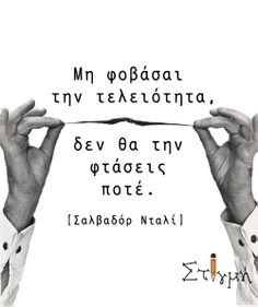 . Religion Quotes, Inspiring Things, Greek Quotes, Food For Thought, Quote Of The Day, Favorite Quotes, Texts, Lyrics, Life Quotes