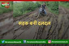 मीरापुर गाँव का रास्ता बारिश के कारण बना दलदल, परेशान हुए ग्रामीण Rural India, Acting, Rain, Baseball Cards, Rain Fall, Waterfall