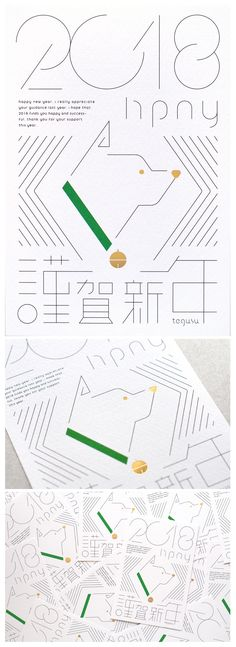 2018 New Year& card - Book Cover Design, Book Design, Layout Design, Print Design, New Year Card Design, New Year Designs, New Years Poster, Japanese Graphic Design, Typography
