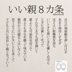 まさにそう!その通りだなと共感した! Wise Quotes, Famous Quotes, Inspirational Quotes, Favorite Words, Favorite Quotes, Japanese Quotes, Proverbs Quotes, Powerful Words, Beautiful Words