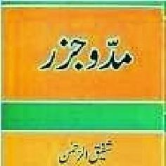 Mad o Jazzar written by Shafiq Ur Rahman written by Shafiq Ur Rahman.PdfBooksPk posted this book category of this book is social-books.Format of  is PDF and file size of pdf file is 7.6 MB.  is very popular among pdfbookspk.com visotors it has been read online 385  times and downloaded 196 times.