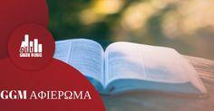 4+1 Τραγούδια για το διάβασμα | GGM Αφιέρωμα