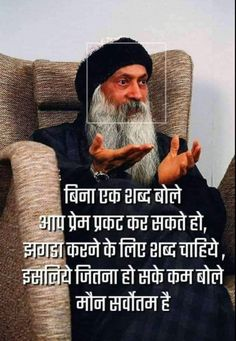 Osho Quotes Love, Chankya Quotes Hindi, Inspirational Quotes In Hindi, Peace Quotes, Powerful Quotes, Inspiring Quotes About Life, Wisdom Quotes, Positive Quotes, Quotations
