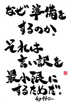 2014年05月:沖縄発!元気が出る筆文字言葉 もっと見る Japanese Funny, Japanese Quotes, Japanese Words, Common Quotes, Wise Quotes, Famous Quotes, Inspirational Quotes, Cool Words, Wise Words