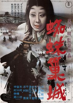 Throne of Blood (1957) Kumonosu-jô (original title)