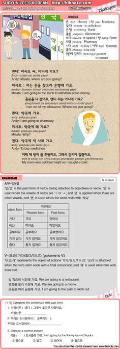 17 9-1 Suryun Lee's Korean I am going to pharmacy