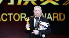 Feng Xiaogang and Bai Baihe win big at 23rd Beijing College Student Film Festival.