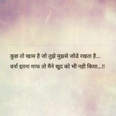 Teri glti v mai bhul si jati hu. Shyari Quotes, Hindi Quotes On Life, True Quotes, Words Quotes, Friend Quotes, Hindi Qoutes, Deep Quotes, Sayings, Love Quotes Poetry