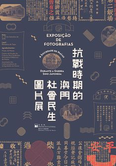 """Photo Exhibition of """"Macao Social and People's Livelihood during the Anti-Japanese War"""" on Inspirationde Dm Poster, Poster Layout, Typography Poster, Typography Design, Font Design, Web Design, Layout Design, Design Art, Graphic Design Posters"""