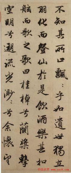 元代 趙孟頫《前赤壁赋》