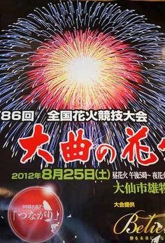 Fireworks Museum, Ryogoku, Sumida ward, Tokyo.