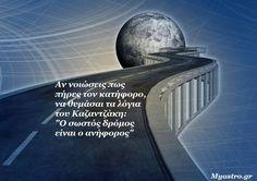 Ο ΣΩΣΤΟΣ ΔΡΟΜΟΣ..ΕΙΝ`Ο ΑΝΗΦΟΡΟΣ.. ~ΝΙΚΟΣ ΚΑΖΑΝΤΖΑΚΗΣ~
