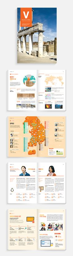 SUNNYISLAND - 비상교육 V매거진_8월호 Graphic Design Brochure, Corporate Brochure Design, Brochure Layout, Brochure Template, Magazine Layout Design, Book Design Layout, Print Layout, Magazine Layouts, Editorial Layout