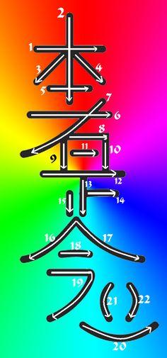 Hon Sha Ze Sho Nen | HON SHA ZE SHO NEN - REIKIPARADHARMADAS - Gabito Grupos