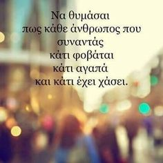 . Unique Quotes, Inspirational Quotes, Movie Quotes, Life Quotes, Meaning Of Life, Greek Quotes, Famous Quotes, Reiki, Wise Words