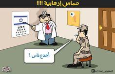 كاريكاتير - محمد عبداللطيف (قطر)  يوم الأحد 1 مارس 2015  ComicArabia.com  #كاريكاتير