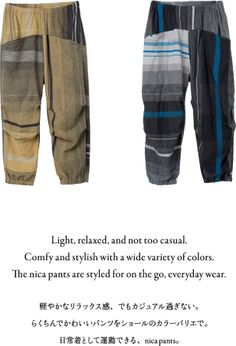 nica pants - Light, relaxed, and not too casual. Comfy and stylish with a wide variety of colors. The naca pants are styled for on the go, everyday wear. 軽やかなリラックス感、でもカジュアル過ぎない。らくちんでかわいいパンツをショールのカラーバリエで。日常着として運動できる、nica pants。