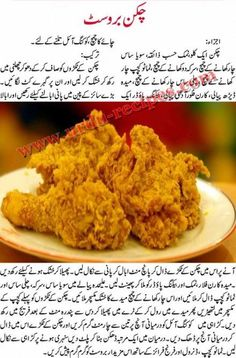 Chicken Brost Easy Recipes In Urdu. Crispy broast recipe and Chicken broast In Urdu recipes. Chicken Broast And Chicken Broast. Cooking Recipes In Urdu, Easy Cooking, Healthy Cooking, Cooking Videos, Chicken Broast Recipe, Fried Chicken Recipes, Chicken Recepies, Pakistani Chicken Recipes, Indian Food Recipes