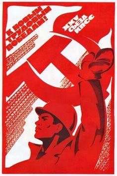 Плакаты К новым трудовым победам!