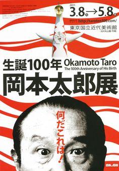 生誕100年 岡本太郎展