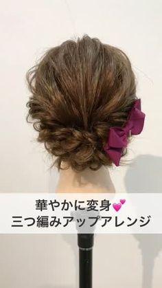 華やかに変身♪三つ編みアップアレンジ1.表面をくるりんぱしてほぐします Girl Hair Dos, Ballroom Hair, Hair Arrange, Japanese Hairstyle, Salon Style, Knee Length Dresses, Pink Silk, Girl Hairstyles, Curly Hair Styles