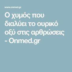 Ο χυμός που διαλύει το ουρικό οξύ στις αρθρώσεις - Onmed.gr