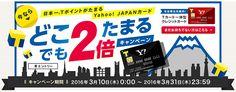節約生活と海外旅行: 今こそnanacoに全力チャージ!?「Yahoo! JAPANカード どこでも2倍」キャンペーン