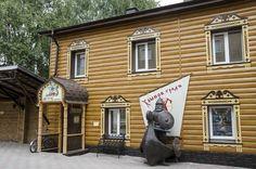 Музей истории Хлынова - Киров Россия - Приволжье