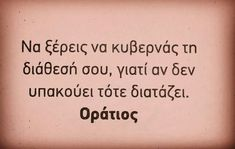 Wisdom Quotes, Me Quotes, Qoutes, Greek Quotes, Let Them Talk, I Am Happy, Tattoo Quotes, Poems, Inspirational Quotes