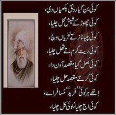 Urdu Quotes Images, Poetry Quotes In Urdu, Love Poetry Urdu, My Poetry, Qoutes, Baba Bulleh Shah Poetry, Sufi Poetry, Islamic Phrases, Islamic Messages