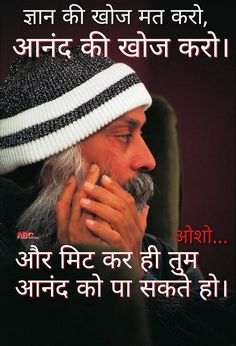 Osho Quotes Love, Osho Hindi Quotes, Mystic Quotes, Thats Not My, Krishna