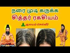 Grey Hair Home Remedies, Indian Beauty Secrets, Free Mp3 Music Download, God Prayer, Hair Oil, Hair Hacks, Hair Growth, Health Tips, Beauty Hacks