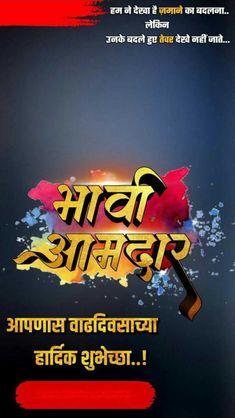 Birthday banner marathi background Ideas for 2019