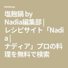 塩麹鍋 by Nadia編集部 | レシピサイト「Nadia | ナディア」プロの料理を無料で検索