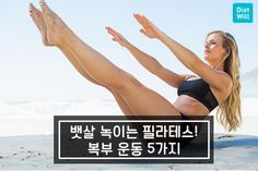 필라테스 복부 운동 방법으로 뱃살 빼고다리까지 예쁘게 365일 조금만 방심해도 살이 찌는 뱃살! 해결하자구요! 이 운동은 필라테스에 있는 복부 운동 동작으로 뱃살을 주로 자극하지만 다리를 스트레칭하는 효과도 있어요. 다리는 최대한 길게 뻗어낸다는 생각으로 하시구요. 모든 운동은 어깨를 지면에서 살짝 떼고 해야 복부에 힘이 많이 전달되지만, 복부 힘이 약하면..