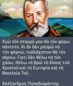 Orthodox Christianity, Greek Quotes, Beautiful Words, Jesus Christ, Wise Words, Philosophy, Greece, Literature, Motivational Quotes