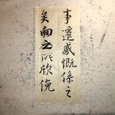 ハッシュタグ #書道