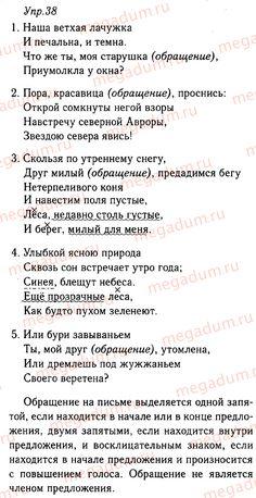 Ответ на упражнение 38 - Русский язык 9 класс Тростенцова